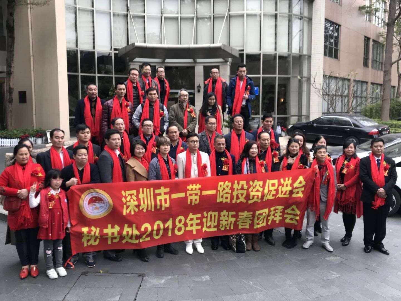 祝贺深圳市一带一路投资促进会成立